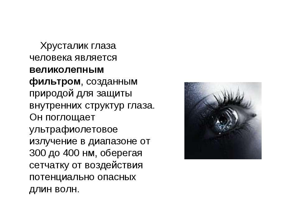 Хрусталик глаза человека является великолепным фильтром, созданным природой д...