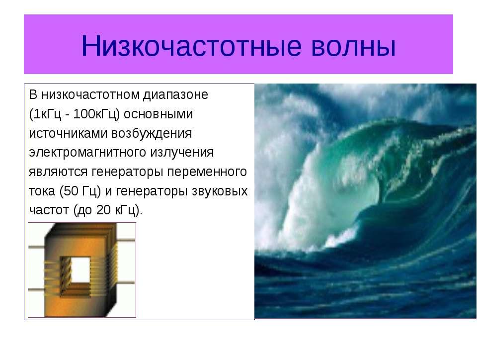Низкочастотные волны В низкочастотном диапазоне (1кГц-100кГц) основными ист...