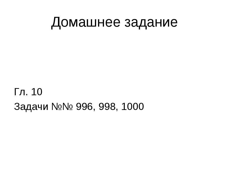 Домашнее задание Гл. 10 Задачи №№ 996, 998, 1000