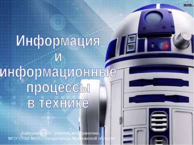 Хайрулина А.В., учитель информатики, МОУ СОШ №10, г.Кандалакша, Мурманской об...