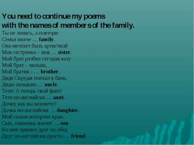 You need to continue my poems with the names of members of the family. Ты не ...