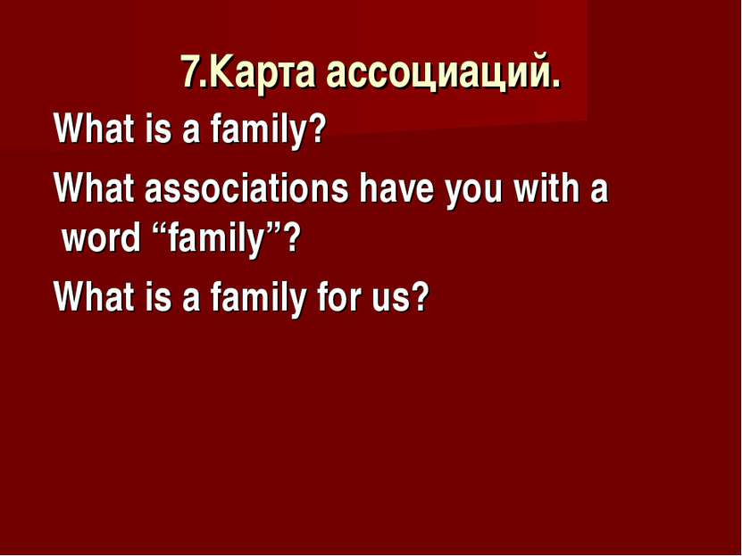7.Карта ассоциаций. What is a family? What associations have you with a word ...