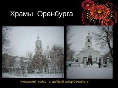 Храмы Оренбурга Никольский собор - старейший собор Оренбурга