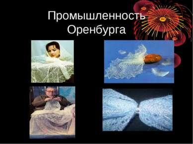 Промышленность Оренбурга