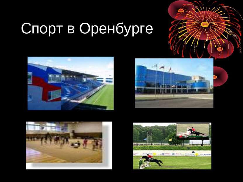 Спорт в Оренбурге