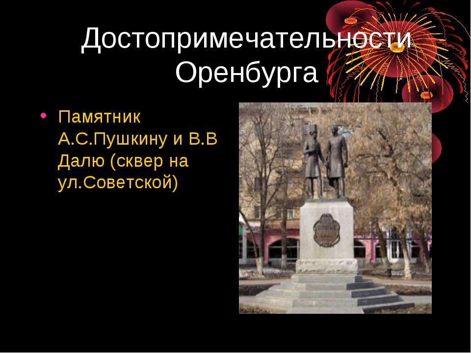Достопримечательности Оренбурга Памятник А.С.Пушкину и В.В Далю (сквер на ул....