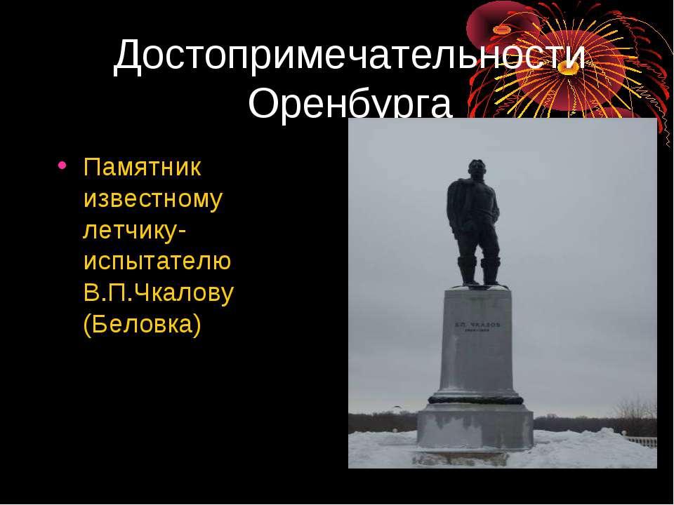 Достопримечательности Оренбурга Памятник известному летчику-испытателю В.П.Чк...
