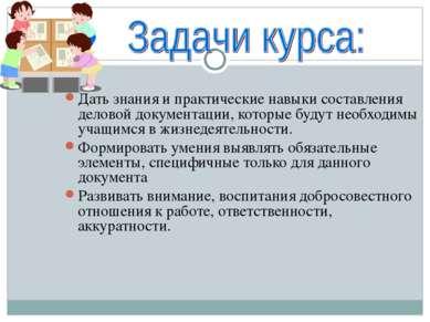 Дать знания и практические навыки составления деловой документации, которые б...
