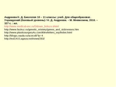 Андреева Н. Д. Биология 10 – 11 классы: учеб. Для общеобразоват. Учреждений (...