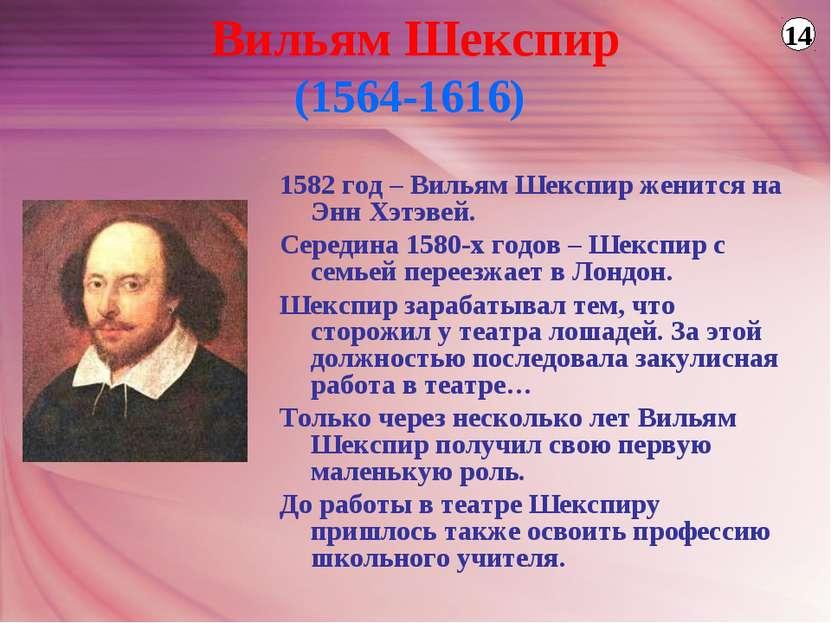 1582 год – Вильям Шекспир женится на Энн Хэтэвей. Середина 1580-х годов – Шек...