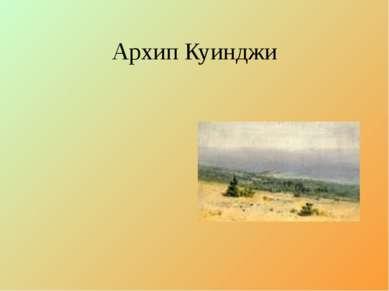 Архип Куинджи