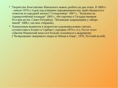 Творчество Константина Маковского можно разбить на два этапа. В 1860-х - нача...