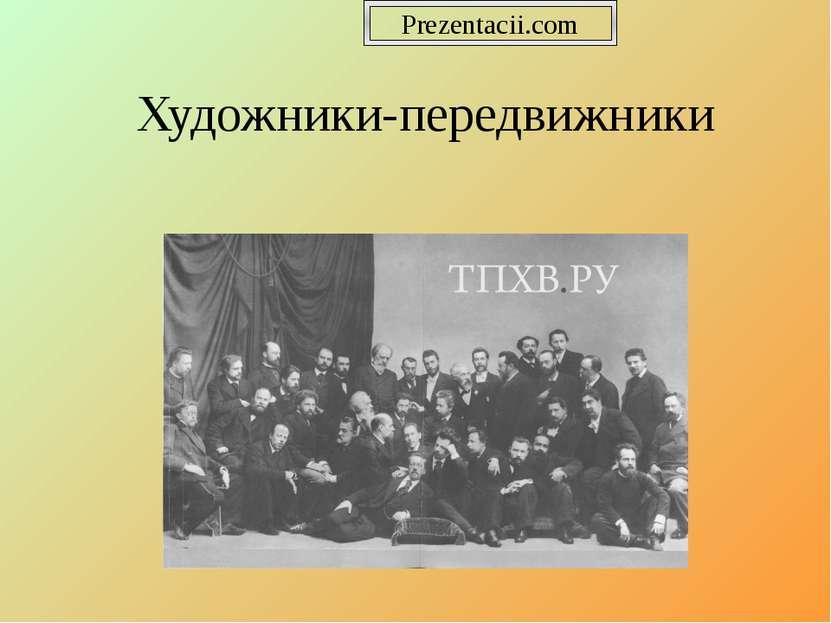 Художники-передвижники Prezentacii.com