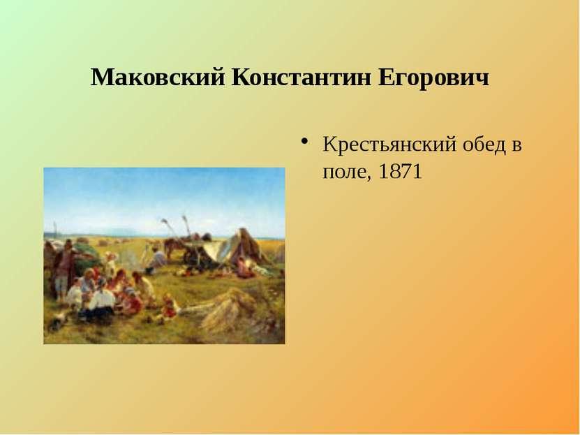 Маковский Константин Егорович Крестьянский обед в поле, 1871