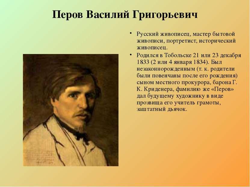 Перов Василий Григорьевич Русский живописец, мастер бытовой живописи, портрет...