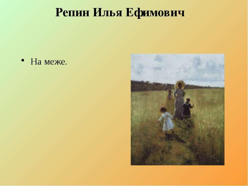 Репин Илья Ефимович На меже.