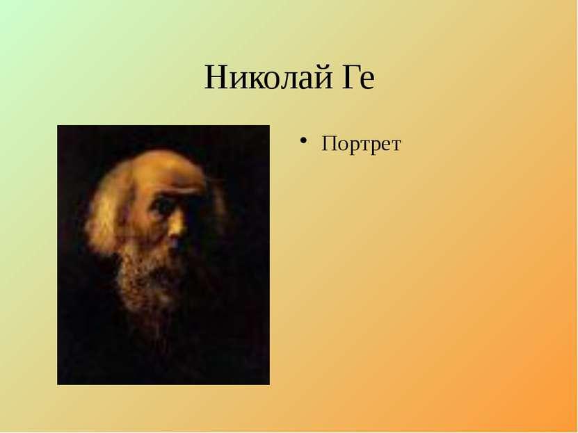 Николай Ге Портрет