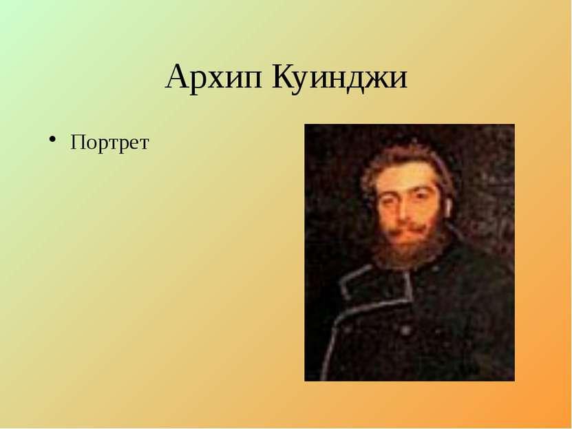 Архип Куинджи Портрет