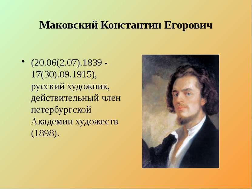 Маковский Константин Егорович (20.06(2.07).1839 - 17(30).09.1915), русский ху...