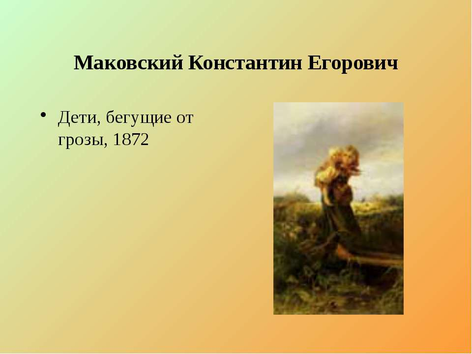 Маковский Константин Егорович Дети, бегущие от грозы, 1872