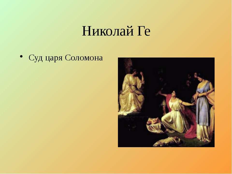 Николай Ге Суд царя Соломона