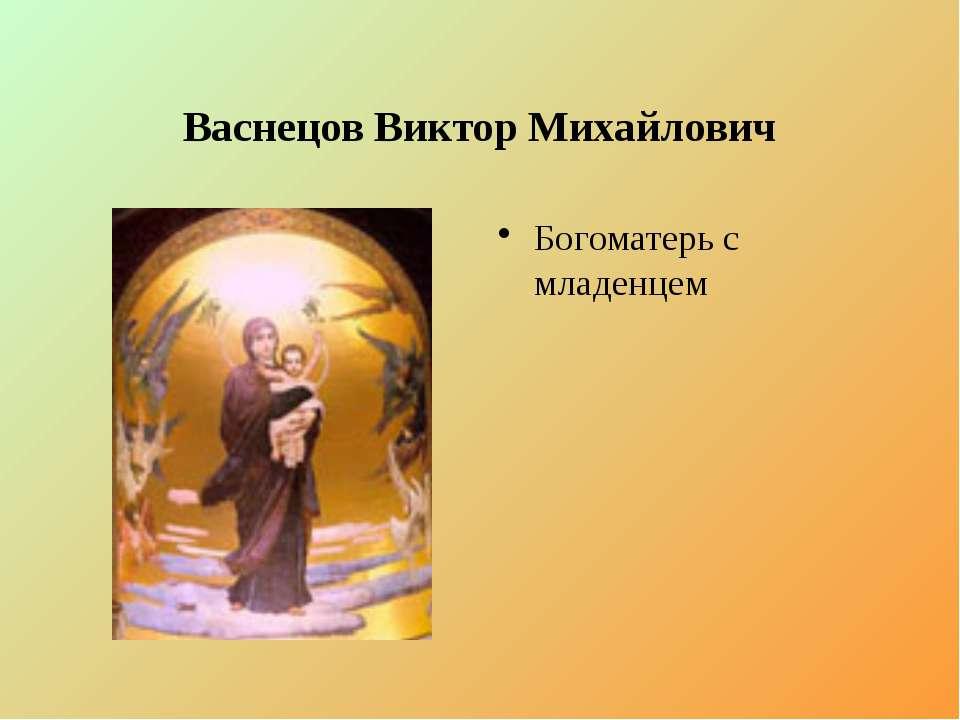 Васнецов Виктор Михайлович Богоматерь с младенцем