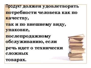 Продукт должен удовлетворять потребности человека как по качеству, так и по в...