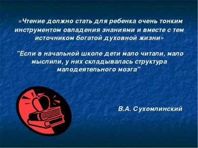 «Чтение должно стать для ребенка очень тонким инструментом овладения знаниями...