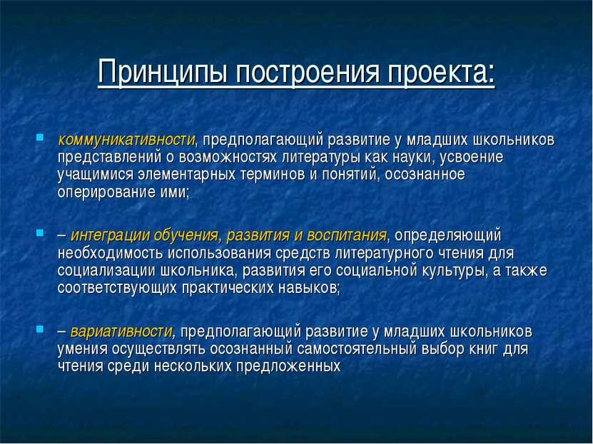 Принципы построения проекта: коммуникативности, предполагающий развитие у мла...
