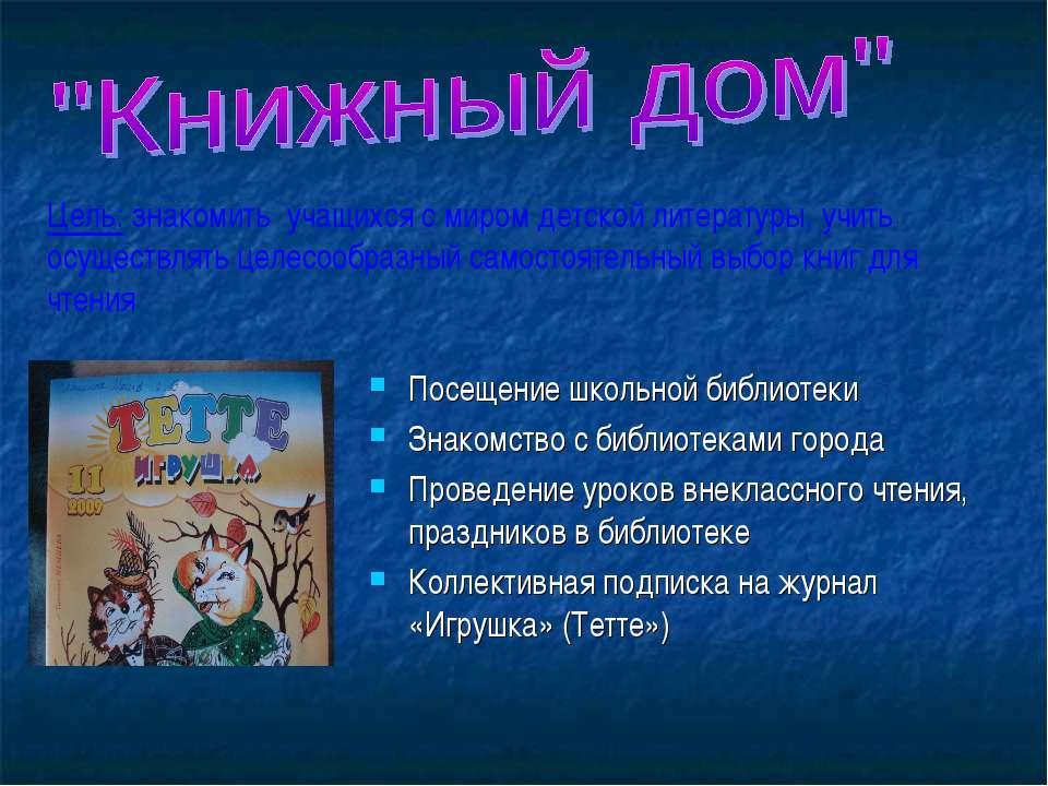 Посещение школьной библиотеки Знакомство с библиотеками города Проведение уро...