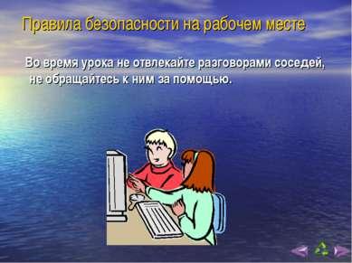 Правила безопасности на рабочем месте Во время урока не отвлекайте разговорам...