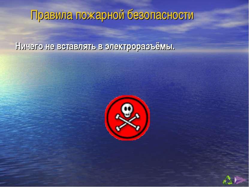 Правила пожарной безопасности Ничего не вставлять в электроразъёмы.