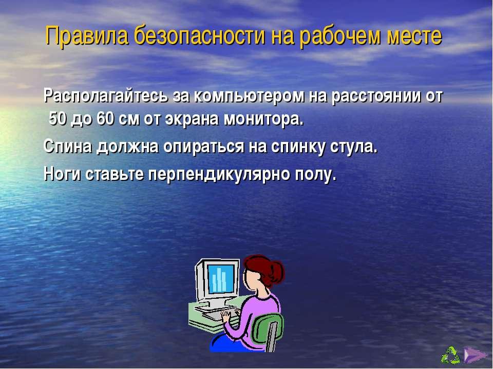 Правила безопасности на рабочем месте Располагайтесь за компьютером на рассто...