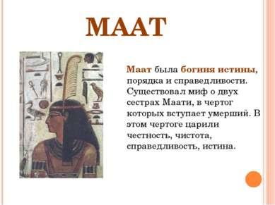 МААТ Маат была богиня истины, порядка и справедливости. Существовал миф о дву...