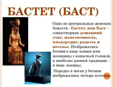 БАСТЕТ (БАСТ) Одно из центральных женских божеств– Бастет, или Баст – олицетв...