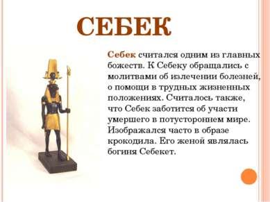 СЕБЕК Себек считался одним из главных божеств. К Себеку обращались с молитвам...