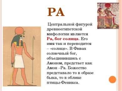РА Центральной фигурой древнеегипетской мифологии является Ра, бог солнца. Ег...