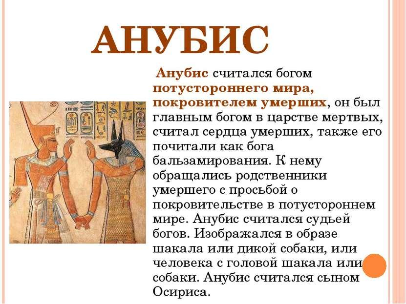 АНУБИС Анубис считался богом потустороннего мира, покровителем умерших, он бы...