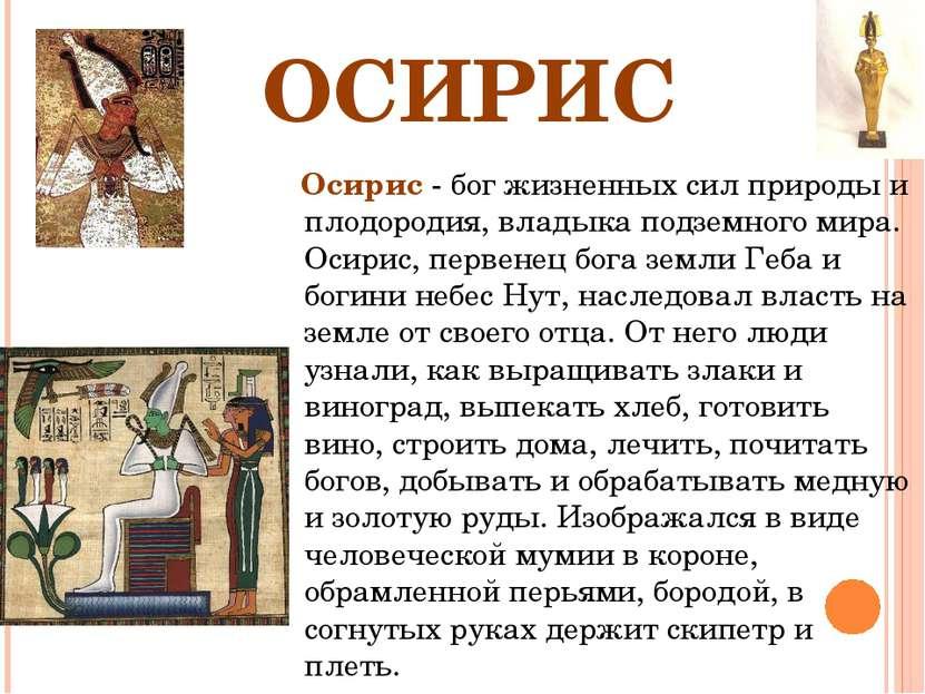 ОСИРИС Осирис - бог жизненных сил природы и плодородия, владыка подземного ми...