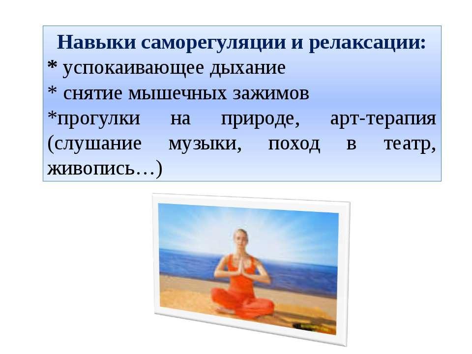 Навыки саморегуляции и релаксации: * успокаивающее дыхание * снятие мышечных ...