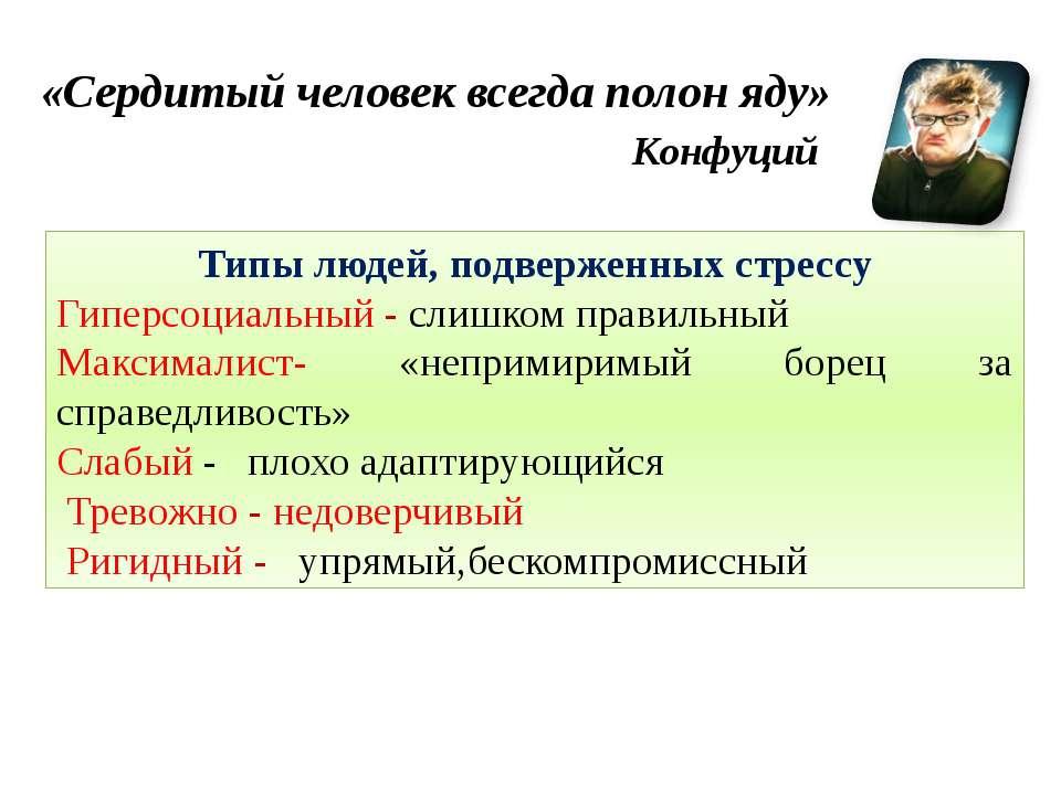 «Сердитый человек всегда полон яду» Конфуций Типы людей, подверженных стрессу...