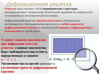 Дифракционная решетка Решетки представляют собой периодические структуры, выг...
