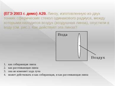 (ЕГЭ 2003 г. демо) А29. Линзу, изготовленную из двух тонких сферических стеко...