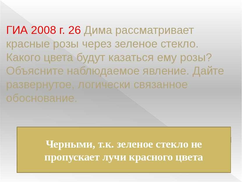 ГИА 2008 г. 26 Дима рассматривает красные розы через зеленое стекло. Какого ц...