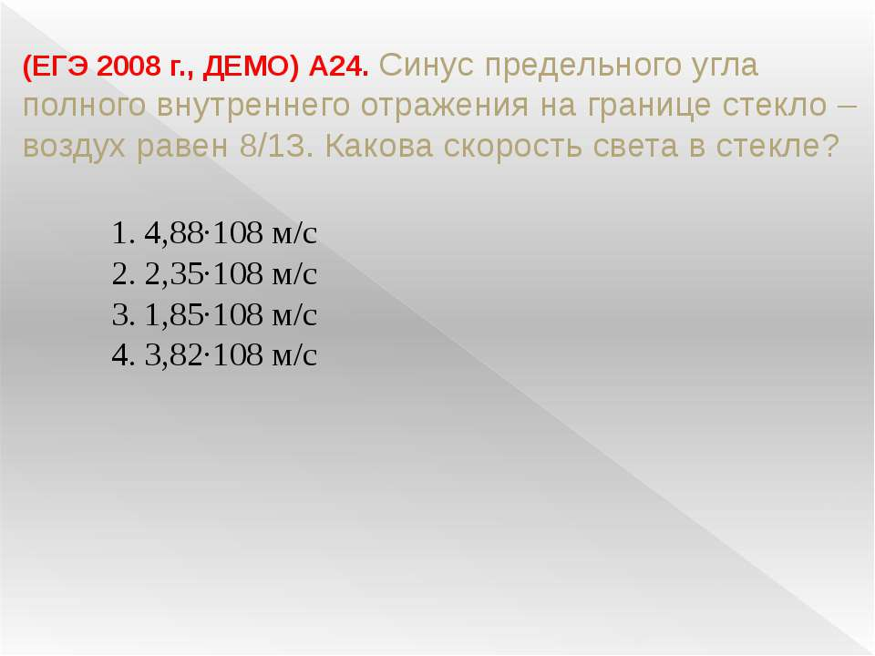 (ЕГЭ 2008 г., ДЕМО) А24. Синус предельного угла полного внутреннего отражения...