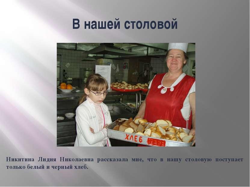 В нашей столовой Никитина Лидия Николаевна рассказала мне, что в нашу столову...