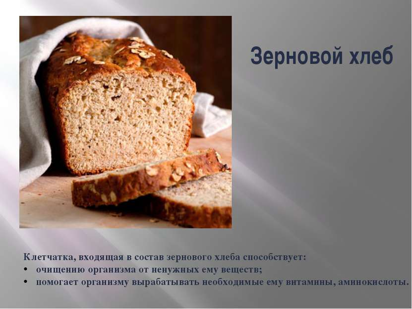 Клетчатка, входящая в состав зернового хлеба способствует: очищению организма...