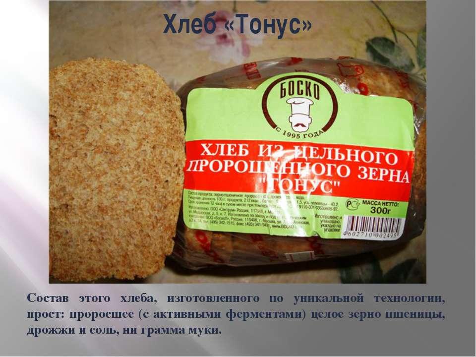 Состав этого хлеба, изготовленного по уникальной технологии, прост: проросшее...