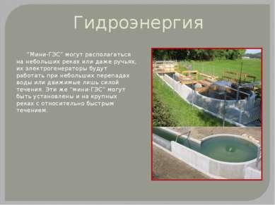 """Гидроэнергия """"Мини-ГЭС"""" могут располагаться на небольших реках или даже ручья..."""