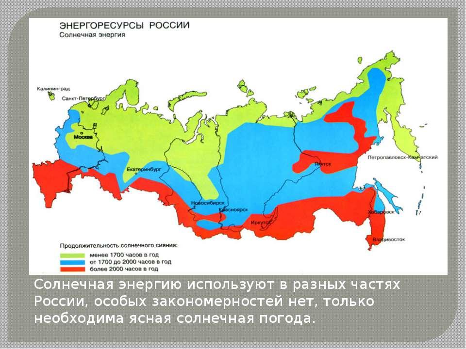 Солнечная энергию используют в разных частях России, особых закономерностей н...